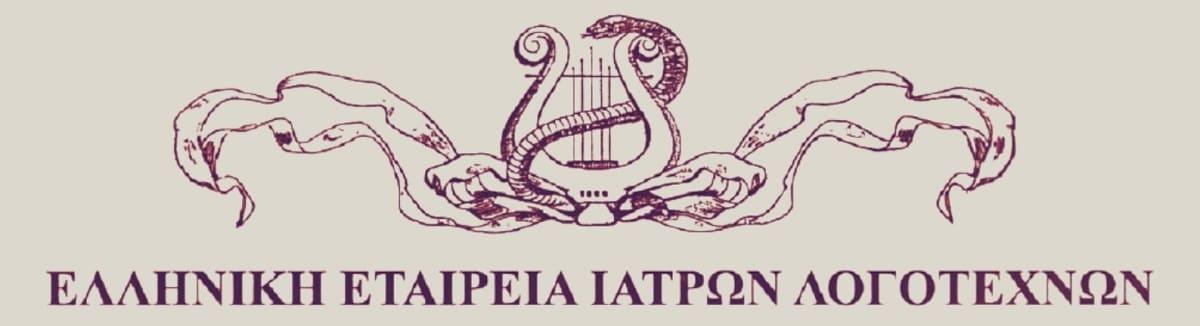 Ελληνική Εταιρεία Ιατρών Λογοτεχνών